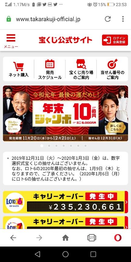 公式 サイト アプリ 宝くじ 宝くじ 公式サイト